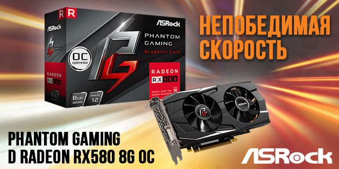 Phantom gaming RX580 8G OC