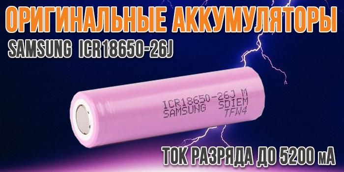 Аккумулятор Samsung 18650 2600 mAh 3.6 V ICR18650-26J slide