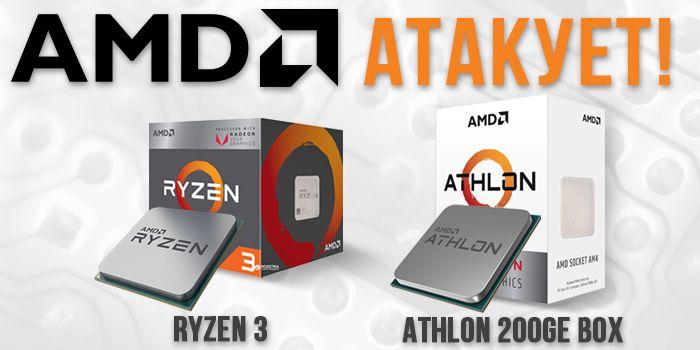 AMD атакует!