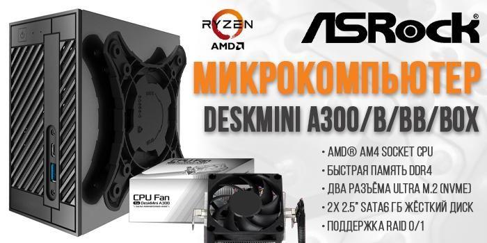 ASRock DeskMini A300/B/BB/BOX