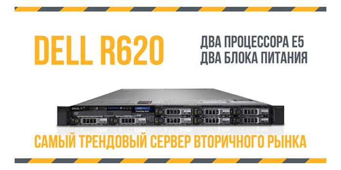 Dell R620