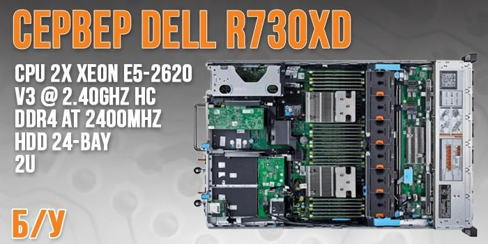 DELL PowerEdge R730xd 2U slide