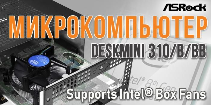 ASRock DeskMini 310/B/BB
