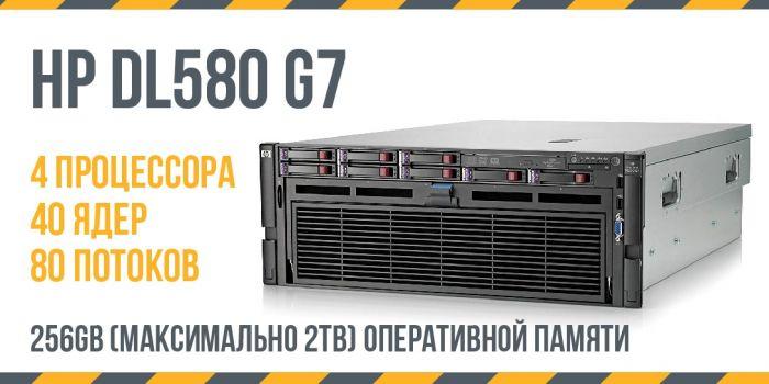 DL580 G7