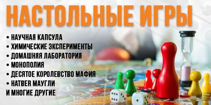 Настольные игры slide