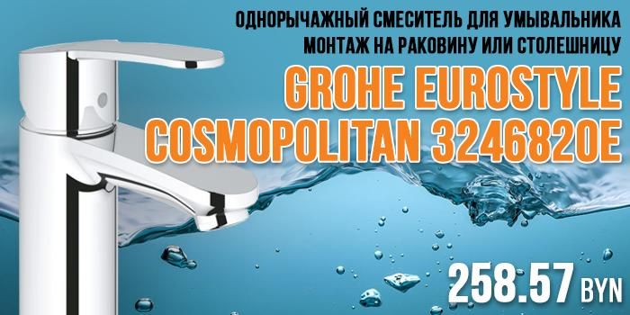 Grohe Eurostyle Cosmopolitan 3246820E slide