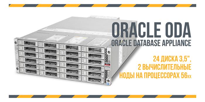 "Sun Oracle ODA 24x3.5"" 2*1200W"