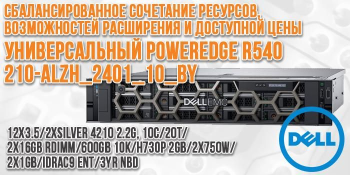 Dell PowerEdge R540 (210-ALZH_2401_10_BY) slide