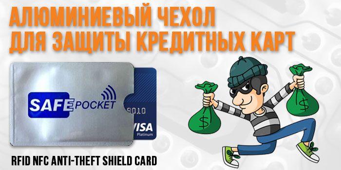 Чехол для защиты кредитных карт