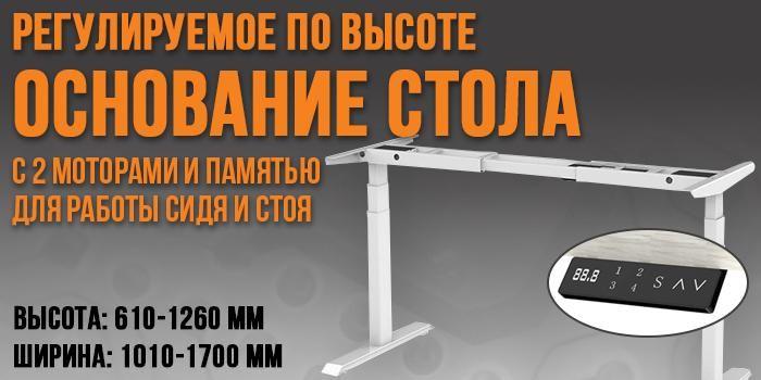 Регулируемое по высоте основание стола с 2 моторами и памятью для работы сидя стоя slide