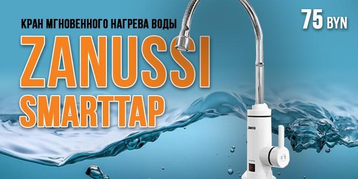 Кран мгновенного нагрева воды Zanussi SmartTap slide