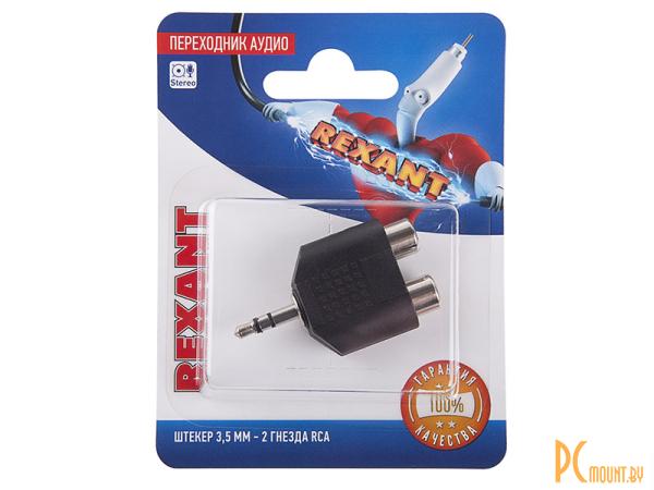 Rexant 3.5mm Jack M -  2x RCA 06-0161-A