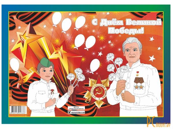 Все для праздника: открытка-раскраска Учитель 9 мая!  КО-312