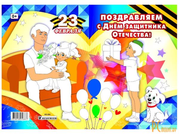 Все для праздника: открытка-раскраска Учитель Поздравляем с Днём защитника Отечества!  КО-304