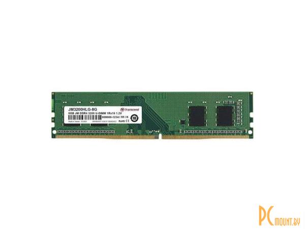 Память оперативная DDR4, 8GB, PC25600 (3200MHz), Transcend JM3200HLG-8G