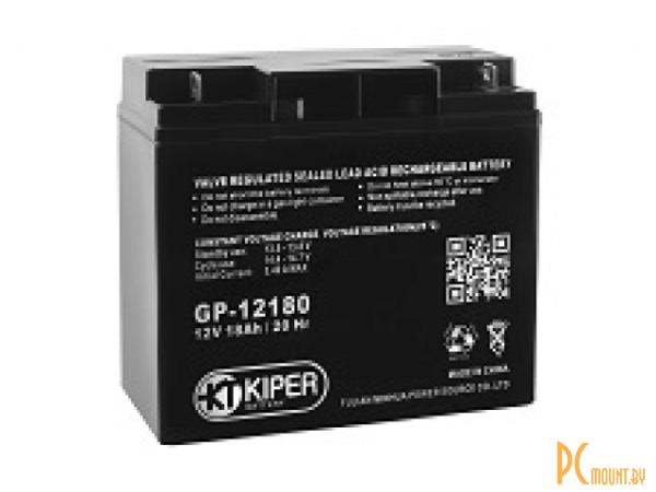 Источник бесперебойного питания UPS Аккумулятор Kiper GP-12180, 12V/18Ah  181x167x76 (ШхВхГ), вес 5.3кг