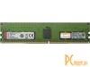 DDR4, 16GB, PC21300R (2666MHz), Kingston KSM26RD8/16HAI