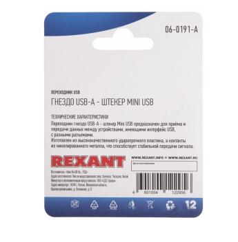 USB A/B/Micro/Mini/Type-C: Rexant USB-A - miniUSB 06-0191-A