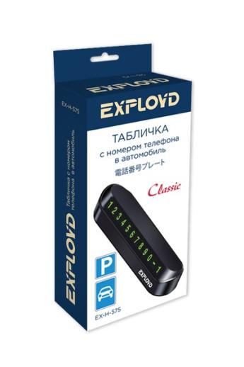 Автомобильные гаджеты: табличка с номером телефона Exployd Classic Black EX-H-575